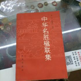 中华名胜楹联集
