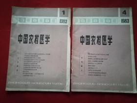 中国农村医学(1983年第一,四期)