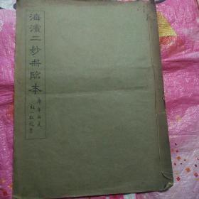 海滨二妙册临本(民国19年初版)潍县丁叔言藏书