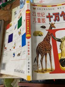 21世纪儿童版 十万个为什么:动物与昆虫  2011年出版  有黄斑画线