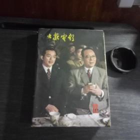 大众电影(1981年1~12全)
