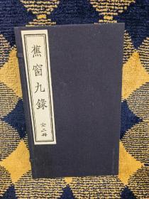 蕉窗九录(共2册)