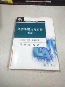 经济法理论与实务(第二版)——21世纪法学系列教材