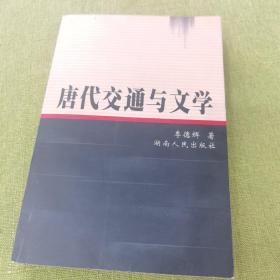 唐代交通与文学