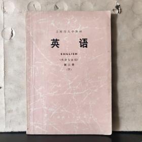 英语(英语专业用) 第二册(下)