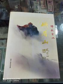 佛教圣地 峨眉山 彩页画册
