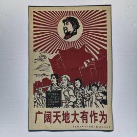 毛主席文革刺绣织锦画红色收藏延安编号14