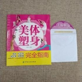 美体塑身完全指南(附DVD光盘1张) 矫林江 瑜伽 普拉提 肚皮钢管舞