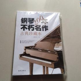 钢琴200年不朽名作:古典珍藏版