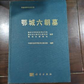 鄂城六朝墓:考古学专刊  丁种第七十六号