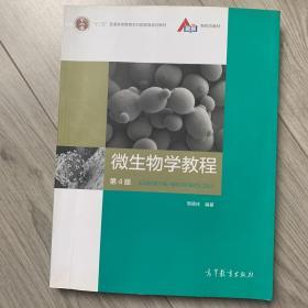 微生物学教程(第4版)