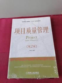 项目质量管理(第2版)