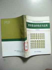 教学语法的特点与应用     原版内页干净馆藏