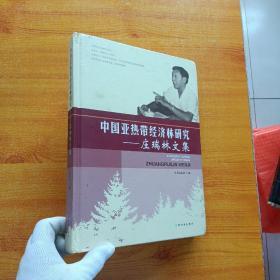 中国亚热带经济林研究---庄瑞林文集  大16开 精装【内页干净】