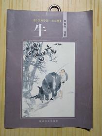 中国画学谱·花鸟卷:牛