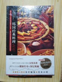韩国经典料理100
