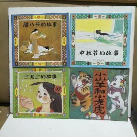 毛毛虫童书馆 ;元宵节的故事、春节的故事、小猪奴尼、 小年的故事、七夕的故事、四季儿歌、腊八节的故事、二月二的故事、中秋节的故事、小山羊和小老虎 十册合售
