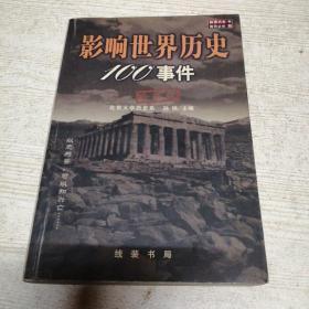 影响世界历史100事件(珍藏版)