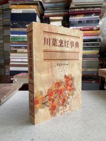 川菜烹饪事典(修订本)1999年一版一印 大32开