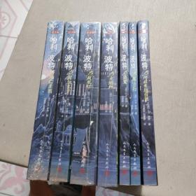 纪念版哈利波特全七册