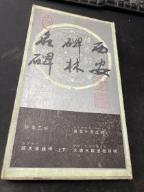 西安碑林名碑(2)6-10册