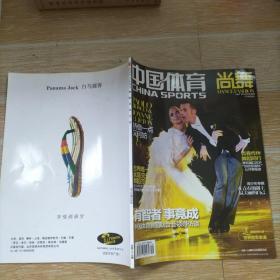 中国体育尚舞2014年5月号 下半月刊【无赠品光盘】