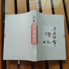 中国当代长篇小说藏本:平原枪声