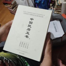 中国民居五书