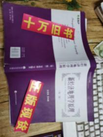 新经济地理学原理(第二版)