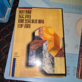 新编实用建筑材料手册
