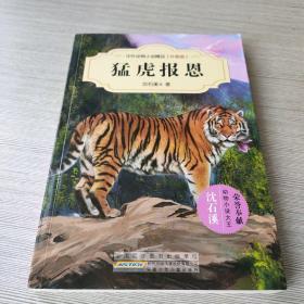 中外动物小说精品(升级版):猛虎报恩