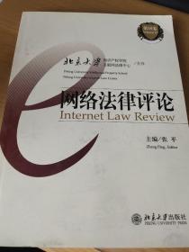 网络法律评论(第10卷)