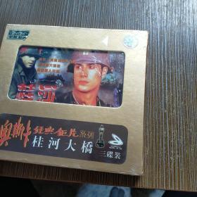 奥斯卡经典巨片 桂河大桥 CD光盘   未开封   实物拍图 现货