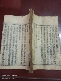 木刻线装本 《医宗说约》存卷六(前缺4页)