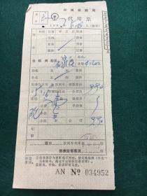 火车票收藏:火车票代用票,郑州—石家庄(1987.5.14)