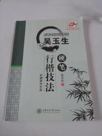 吴玉生硬笔行楷技法