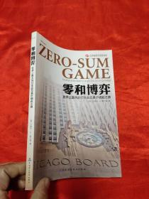 零和博弈——世界上最大的衍生品交易所崛起之路    【小16开】