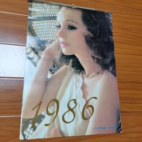 1986年挂历。国际著名影星挂历。共13张全。目前孔网孤品。