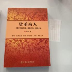 正版图书 货币商人——银行为商之道、领导之法、管理之术张衢 著