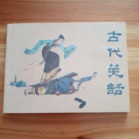 连环画    古代笑话(库存   1)