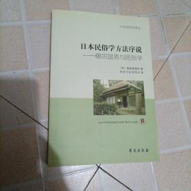 日本民俗学方法序说