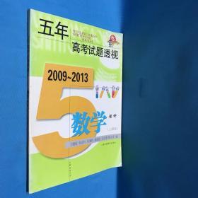 五年高考试题透视:2009~2013数学理科(上海卷)