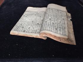 清 木刻 康熙字典 ,白纸大开本 未集上  一册26×16cm
