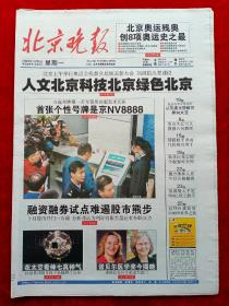 《北京晚报》2008—10—6,付强  王斑  周一围  邱钟惠  神舟七号  改革开放30年