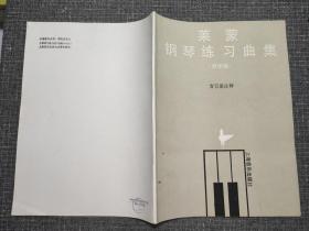 莱蒙钢琴练习曲集(教学版)【品好如图】