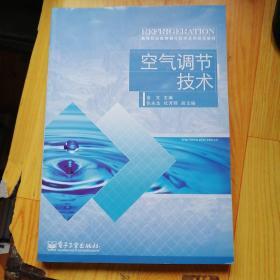 高等职业教育制冷技术系列规划教材:空气调节技术