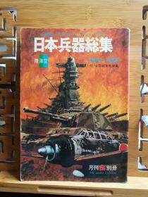 日文原版 大32开本 日本兵器総集 陆海空 (昭和16~20年版)