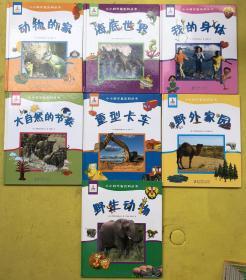 小小科学家百科丛书: 野生动物 大自然的节奏 重型卡车 野外家园 动物的家 海底世界 我的身体 七本合售