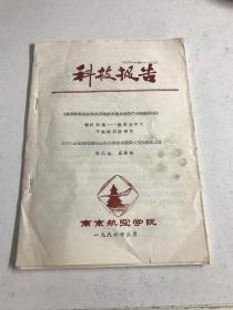 科技报告(1986)