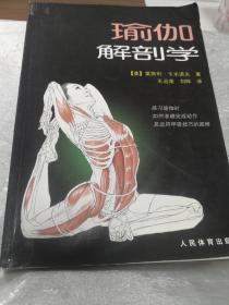 瑜伽解剖学 全彩页图解 2013年重印第2版 瑜伽体式动作彩色图解 BY初级入门攻略指南 卡米诺夫 正版